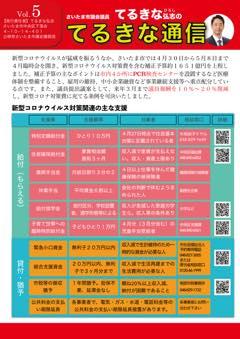 Vol.5(2020年4月臨時議会報)